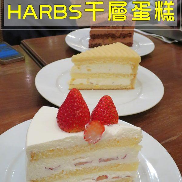 IMG_7109_1_日本必吃HARBS甜點(食尚玩家推薦)