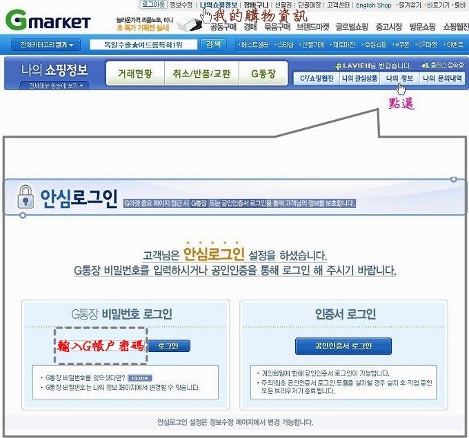 登入修改個人資料視窗.jpg