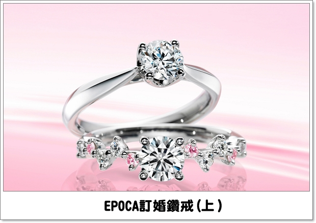 EPOCA 訂婚鑽戒(上)及SPARKLE 訂婚鑽戒(下).jpg