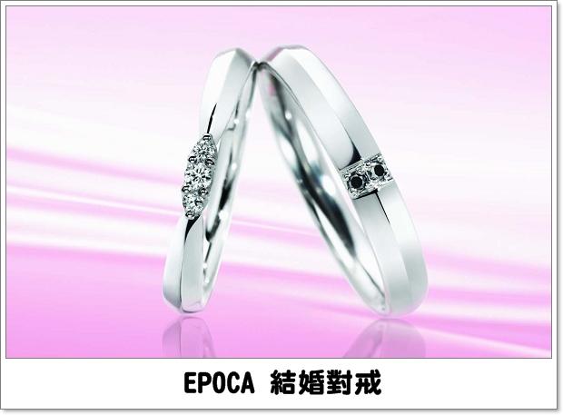 EPOCA 結婚對戒.jpg