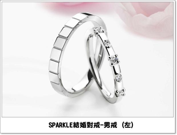 SPARKLE 結婚對戒.jpg