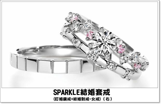 隋棠佩帶之SPARKLE結婚套戒(右上).jpg