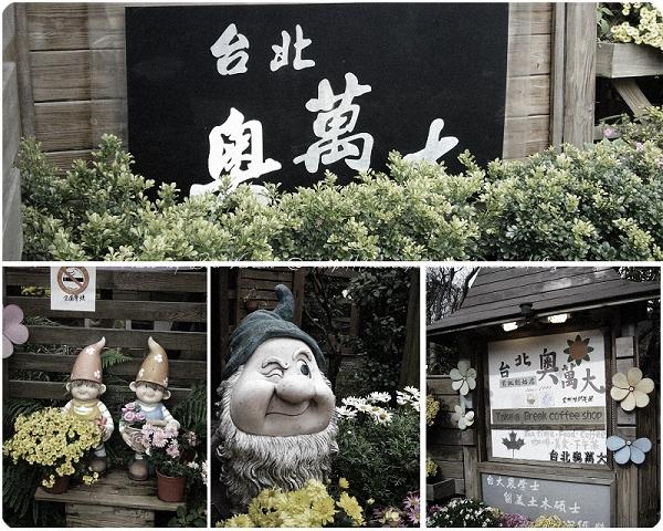 台北奧萬大0.jpg