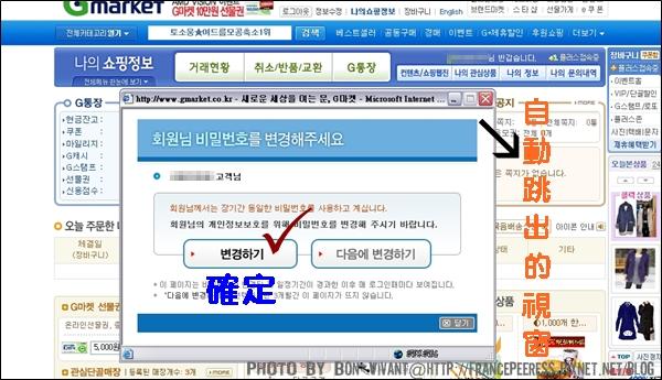 更改G密碼1.jpg