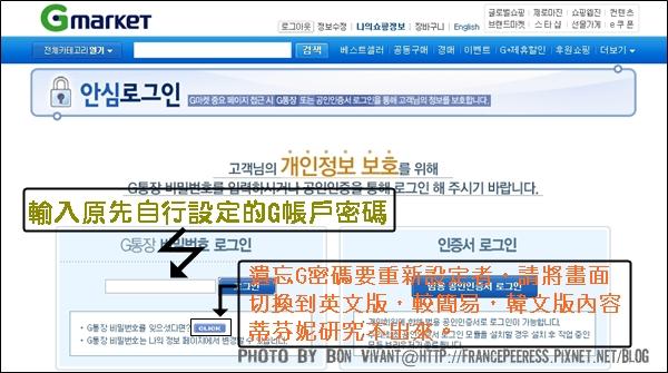 更改G密碼2.jpg